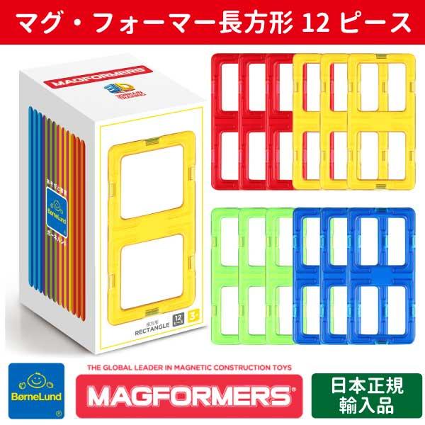 [Bornelund ボーネルンド]マグフォーマー 長方形セット 12ピース