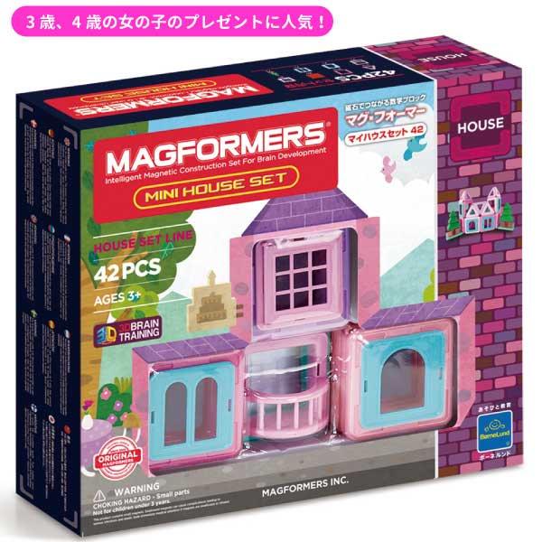 [Bornelund ボーネルンド]マグフォーマー マグフォーマー マイハウスセット42ピース