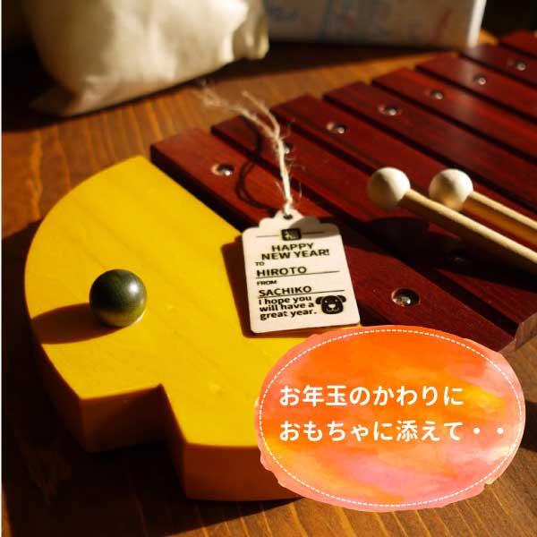 戌年 名入れメッセージ 木製タグ