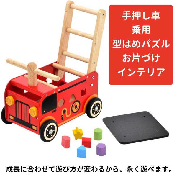 [I'm Toy アイムトイ]ウォーカー&ライド 消防車 名入れセット