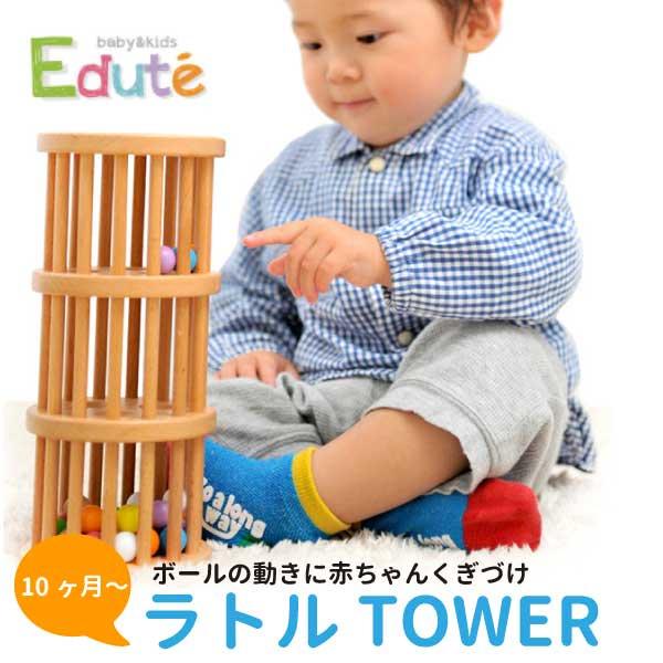 ラトル TOWER