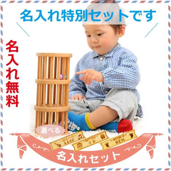 [Edute エデュテ] ラトル TOWER 名入れ...
