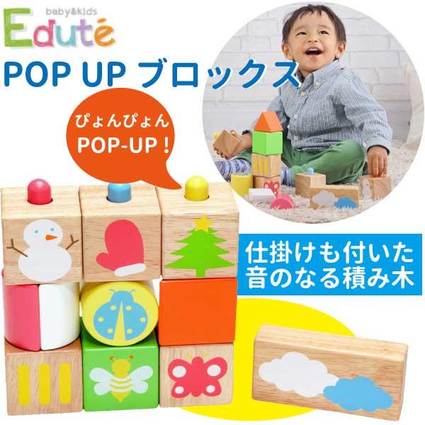 [Edute エデュテ] POP UP ブロックス