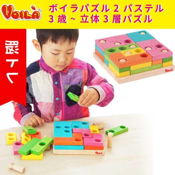 [Voila ボイラ]パズル2 パステル スタッキング 立体3層パズル