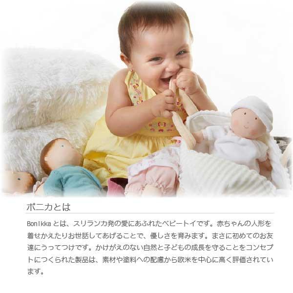 [Bonikka ボニカ]クーハンでおでかけ赤ちゃんセット ボトル&ブランケット付 お世話人形