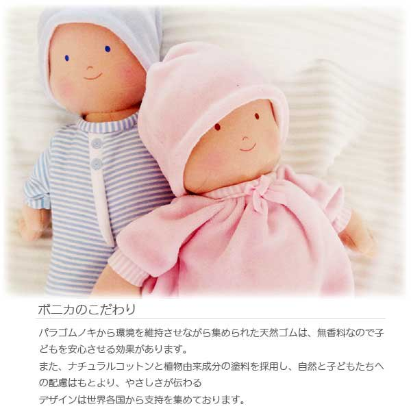 [Bonikka ボニカ]ボニカのだっこ人形 男の子 お世話人形