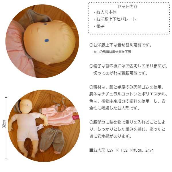 [Bonikka ボニカ]ボニカのだっこ人形 ココちゃん お世話人形