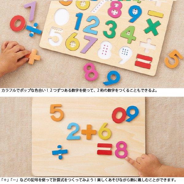 【メール便可】[Ed.inter エドインター]木のパズル 数字パズル 1・2・3