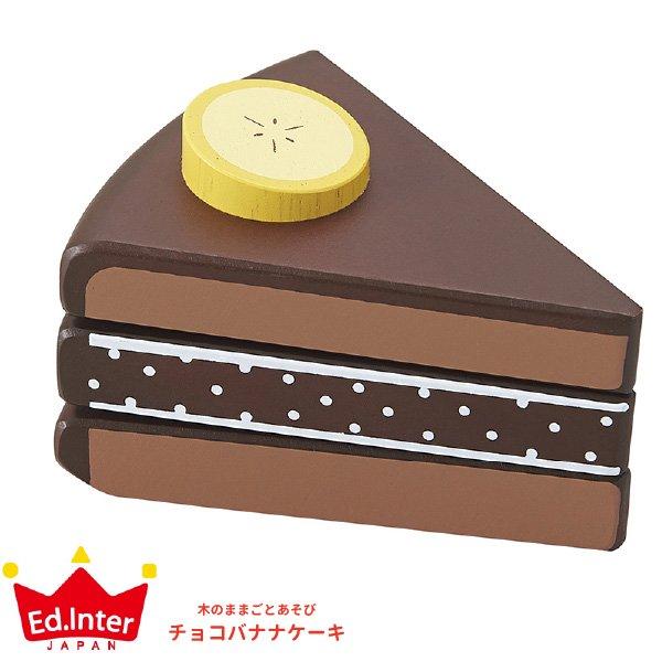 [Ed.inter エドインター]木のままごとあそび チョコバナナケーキ