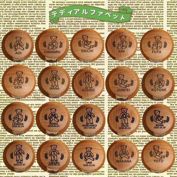 オリジナル 木製ベビークリップ 名入れセット イニシャル おしゃぶりホルダー
