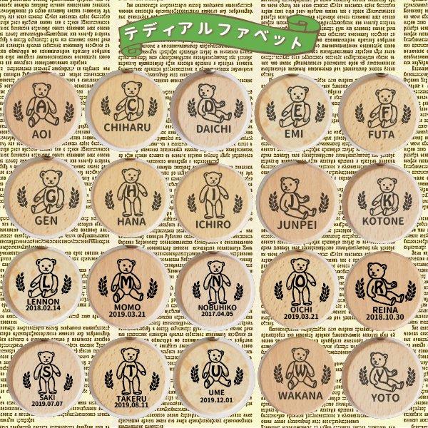 木製キーホルダー 名入れセット イニシャル