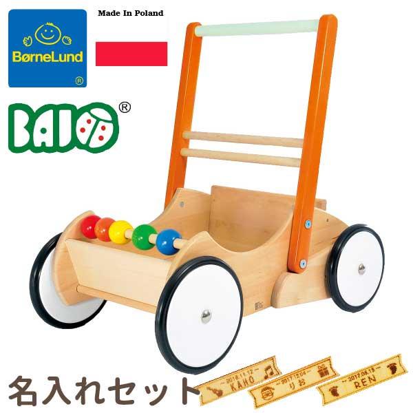 [Bornelund ボーネルンド]BAJO バヨ ベビーウォーカー 木製手押し車 名入れセット