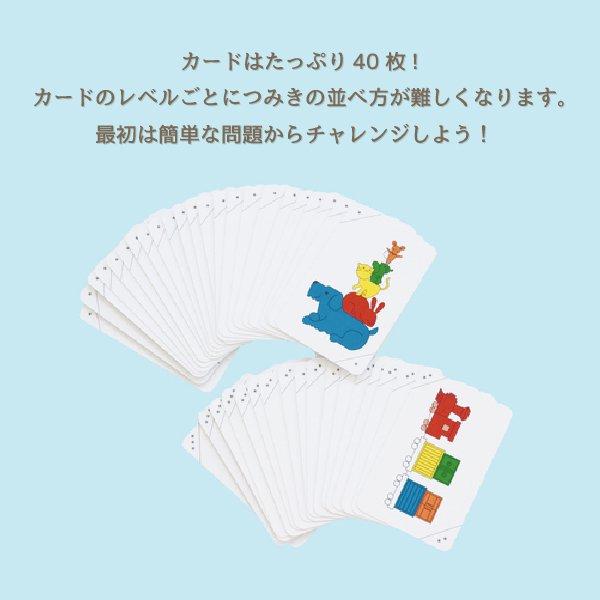 [Ed.inter エドインター]色あわせつみきゲーム