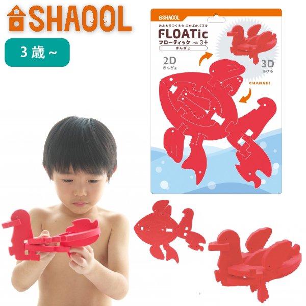 [SHAOOL シャオール]フローティック きんぎょ バストイ お風呂のおもちゃ