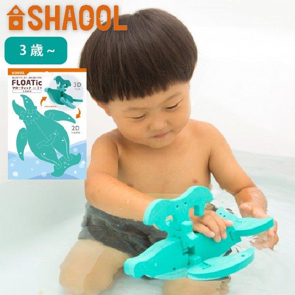 [SHAOOL シャオール]フローティック うみがめ バストイ お風呂のおもちゃ