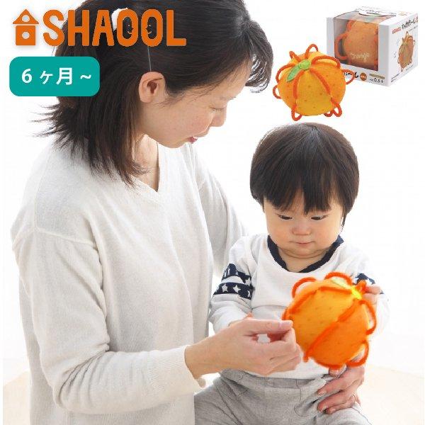[SHAOOL シャオール]わっかボール ミニ みかん 布製ガラガラ