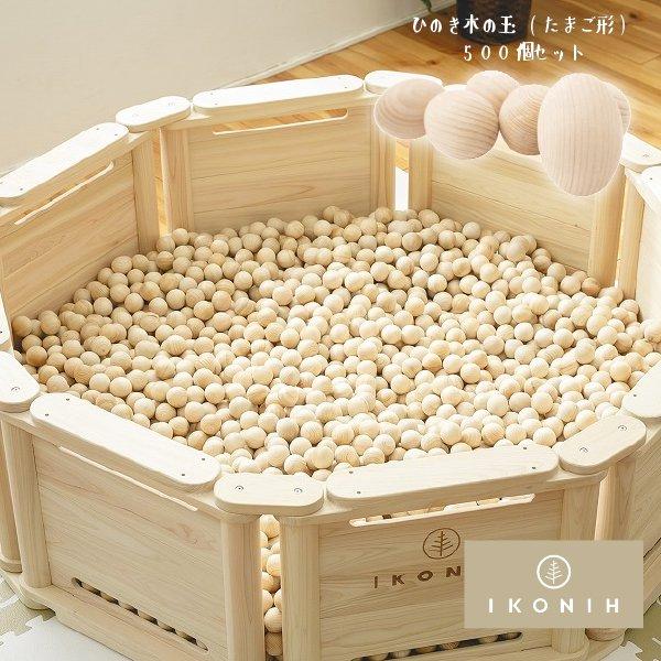 [IKONIH アイコニー ] 木球 たまご型 4 x 5.8cm 500個セット 木の玉 木のたまご ボールプール