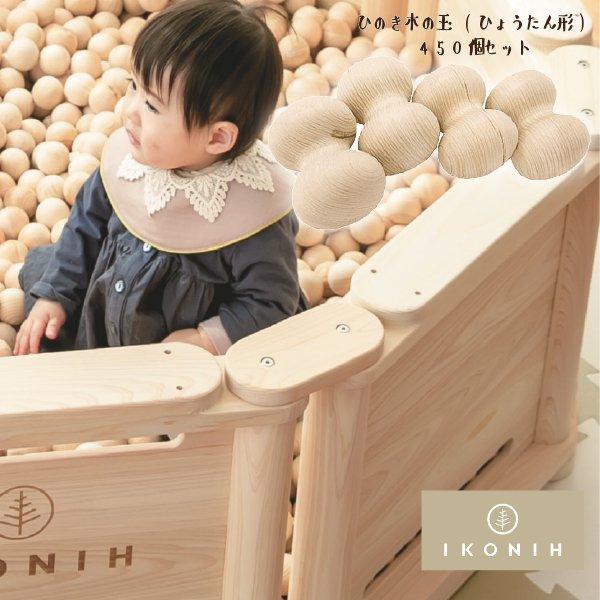 [IKONIH アイコニー ] 木球  ひょうたん型 4 x 5.8cm 450個セット 木の玉 木のたまご ボールプール