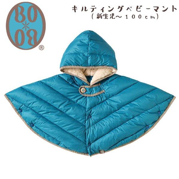 [Ficelle フィセル - BOBO ボボ]キルティング ベビーマント ターコイズ 新生児〜100cm