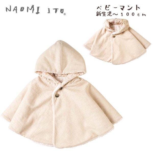 [Ficelle フィセル - Naomi Ito ナオミ イトウ]ベビーマント ライトベージュ 新生児〜100cm