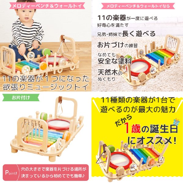 [I'm Toy アイムトイ]メロディーベンチ&ウォールトイ
