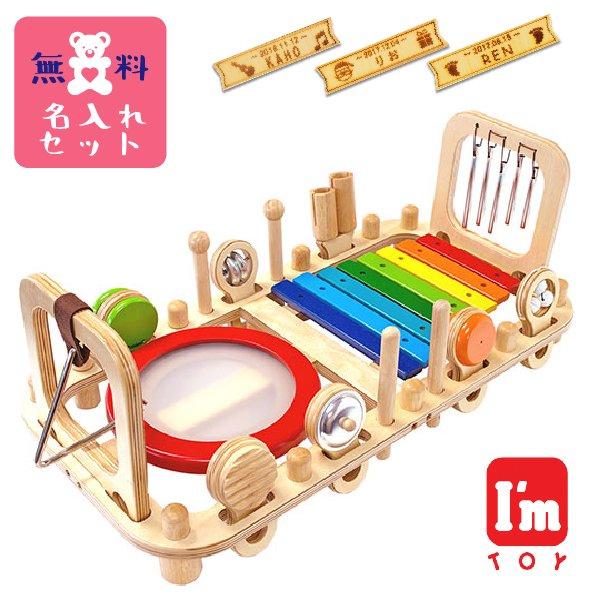 [I'm Toy アイムトイ]メロディーベンチ&ウォールトイ 名入れセット