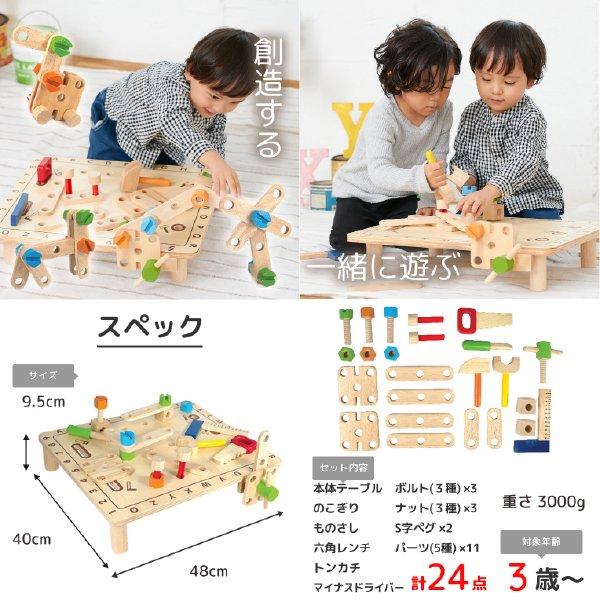 [I'm Toy アイムトイ]ABCカーペンターテーブル 名入れセット