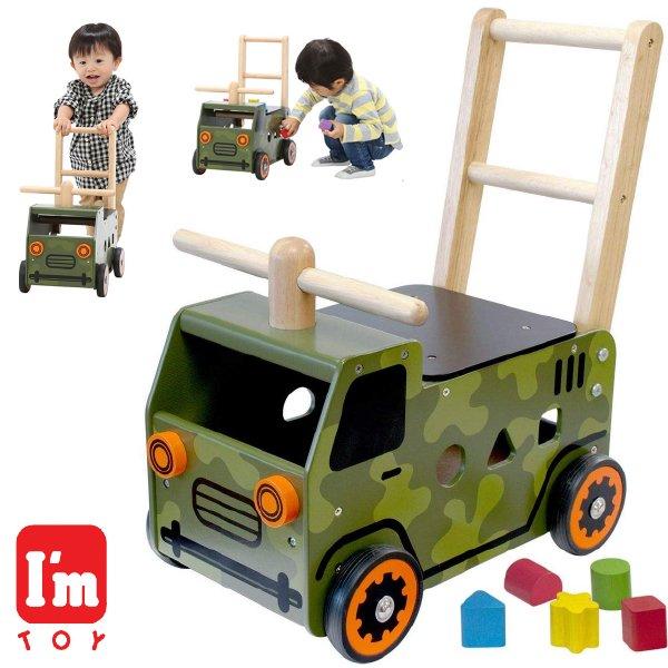[I'm Toy アイムトイ]ウォーカー&ライド アーミートラック 名入れセット