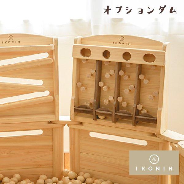 [IKONIH アイコニー ] 木の玉 木のたまごボールプール 用 オプションフェンス ダム