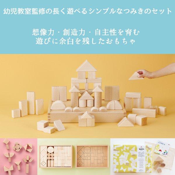 [Ed.inter エドインター] GENI My First Blocks Tsumin -Natural-  名入れセット 積み木 白木 54P
