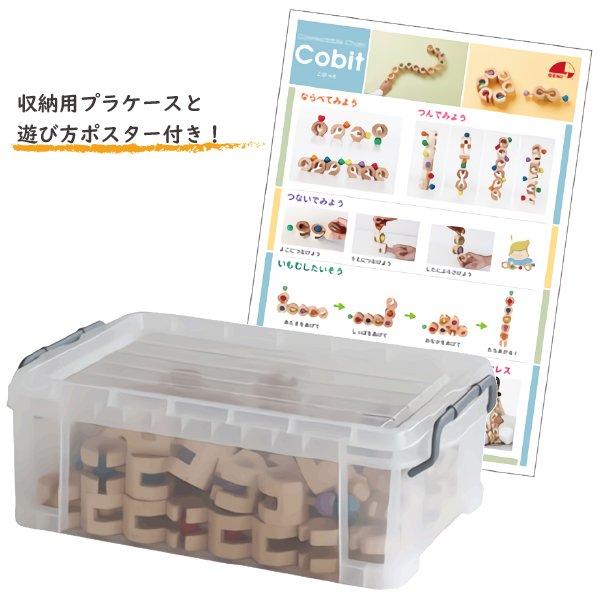 [Ed.inter エドインター] GENI Connectable Chain Cobit - Volume Set 72pieces-  積み木 72P
