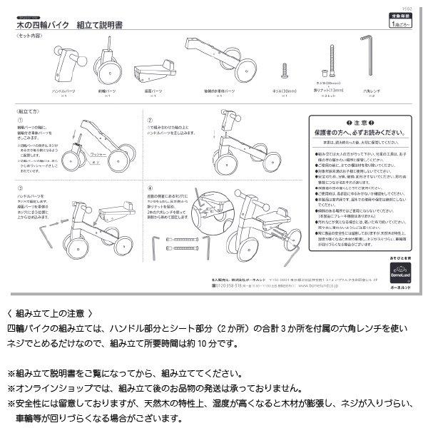 [Bornelund ボーネルンド]BAJO 木の四輪バイク 足こぎ四輪車