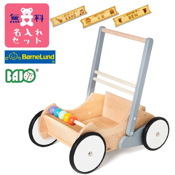 [Bornelund ボーネルンド]BAJO バヨ ベビーウォーカー ホワイト&グレー 名入れセット 木製手押し車