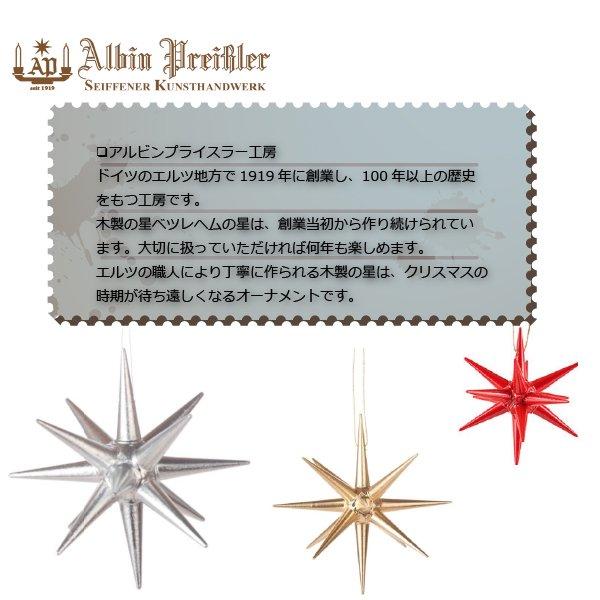 [ Albin preissler アルビン・プライスラー ] 立体星のオーナメント ベツレヘムの星 赤い星 立体 小 3D 木製オーナメント