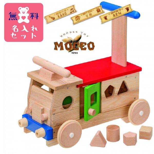 [平和工業]Mocco モッコ 森のカラフルバス 名入れセット 足漕ぎ4輪車