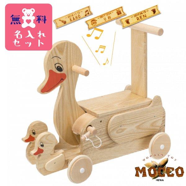 [平和工業]Mocco モッコ 乗用アヒルの親子 名入れセット 足漕ぎ4輪車