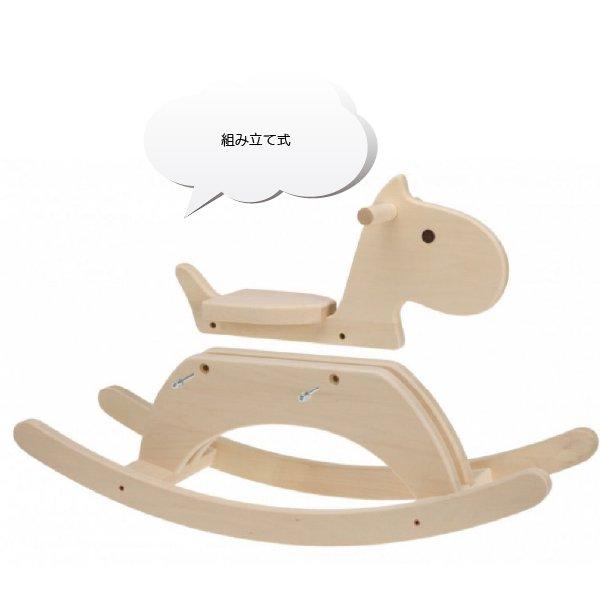 [平和工業]Mocco モッコ 森のもくば 名入れセット 木馬 ロッキングホース