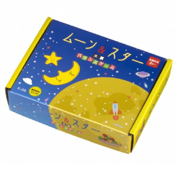 [平和工業]ムーン&スター 木製バランスゲーム