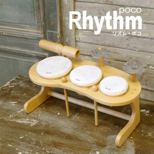 [Rhythm poco リズムポコ]ドラムセット RP-940/DS