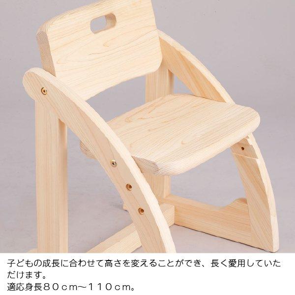 [IKONIH アイコニー ] キッズチェア 高さ調節可 木製 檜 ひのきのベビー キッズチェア