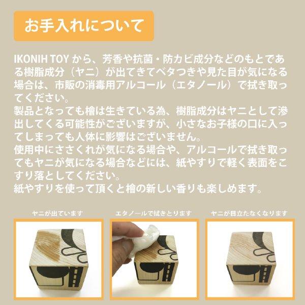 [IKONIH アイコニー ] アルファベット 名入れセット 木製 檜 ひのき 日本産ひのき