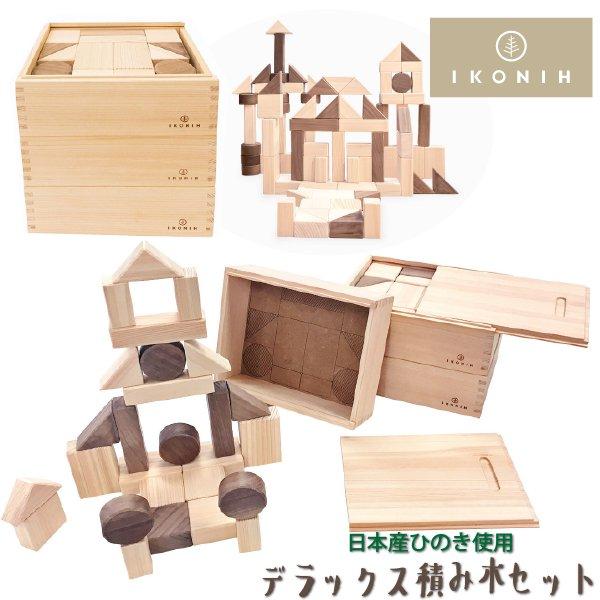 [IKONIH アイコニー ] デラックス積み木 木箱  84pcs つみき 木製 檜 ひのき 日本産ひのき
