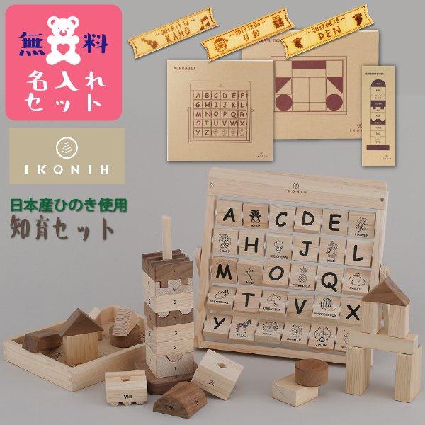 [IKONIH アイコニー ] 知育セット 木製 檜 ひのき 日本産ひのき 積み木 木箱 数字 アルファベット パズル