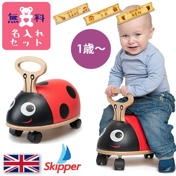 [ Skipper スキッパー ] ライドアンドロール レディーバード 名入れセット てんとう虫 室内 常用玩具 木製4輪車 足漕ぎ自動車