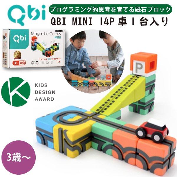 [QBI キュービーアイ]MINI 14ピース 車1台入り プログラミング的思考を育てる磁石ブロック知育玩具