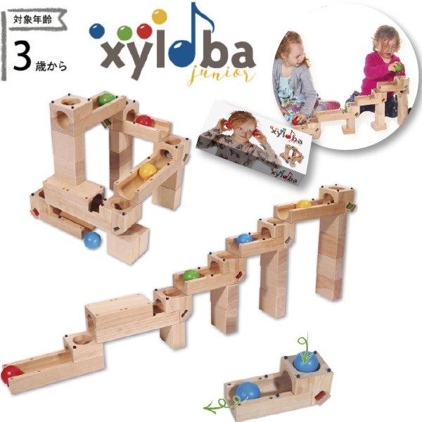 [xyloba サイロバ]xyloba junior maxi サイロバジュニア マキシ 構成力を育てるスイス生まれの木製マーブルラン 3才から