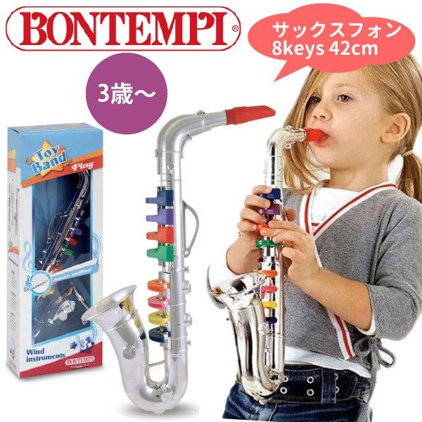 [ bontempi ボンテンピ ]シルバーサックスフォン 4keys 42cm 【324331】 子供用楽器 3歳から 吹奏楽器 管楽器 おもちゃ 知育玩具