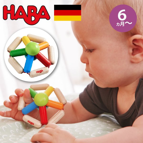 [ HABA ハバ ]ラトル ペッタン ドイツ ガラガラ 半年 6ヶ月 ブラザージョルダン