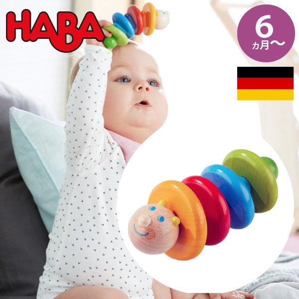[ HABA ハバ ]ラトル カタカタいもむし ドイツ ガラガラ 半年 6ヶ月 芋虫 ブラザージョルダン