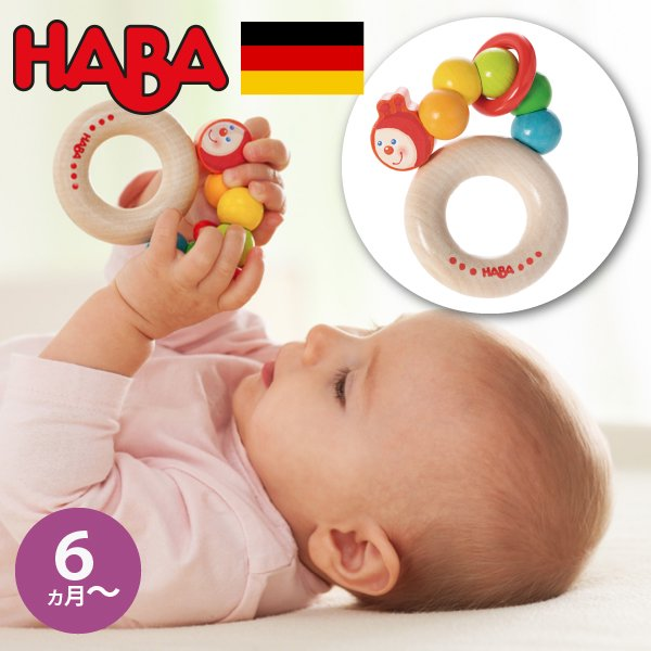 [ HABA ハバ ] リング ラトル いもむしベビー ドイツ ガラガラ 半年 6ヶ月 ブラザージョルダン
